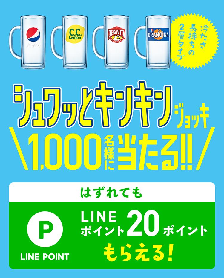 ペプシコーラやCCレモン、オランジーナを買うとオリジナル2層ジョッキが1000名に当たる。もれなく20LINEポイントが当たる。~9/13。
