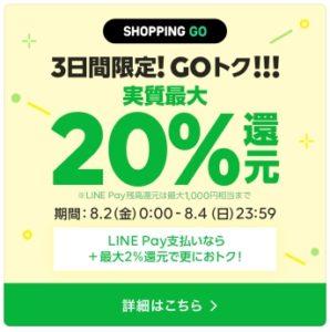 LINE Pay・SHOPPING GOでビックカメラやソフマップやコジマが最大20%還元。上限5000円までの支払いで1000円バック。8/2~8/4。