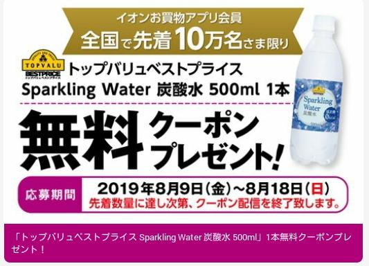 イオンアプリで炭酸水が先着10万名にもれなく貰える。8/9~8/18。