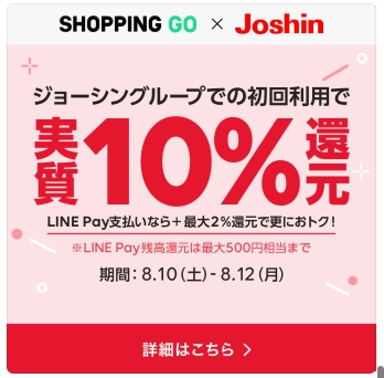 LINE Pay・SHOPPING GOでジョーシンで5000円まで500円分バック。8/10~8/12。