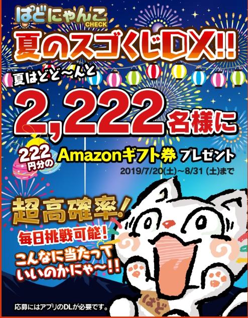 ぱどにゃんこチェックでアマゾンギフト券222円分が抽選で2222名に当たる。~8/31。