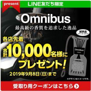 イエローハットのLINEで自動車用芳香剤のOmnibusサンプルが先着10000名にもれなく貰える。~9/8。