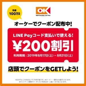 LINE Payでオーケーで使える200円引きクーポンを配信中。8/17~8/31。