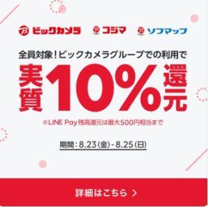 LINE Pay・SHOPPING GOでビックカメラやソフマップやコジマが最大10%還元。もうQUICPayでいいよ、解散。