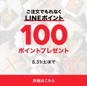 LINEのテイクアウトサービスのLINEポケオで500円以上100円引き。少額松屋がさらに安い。~8/31。