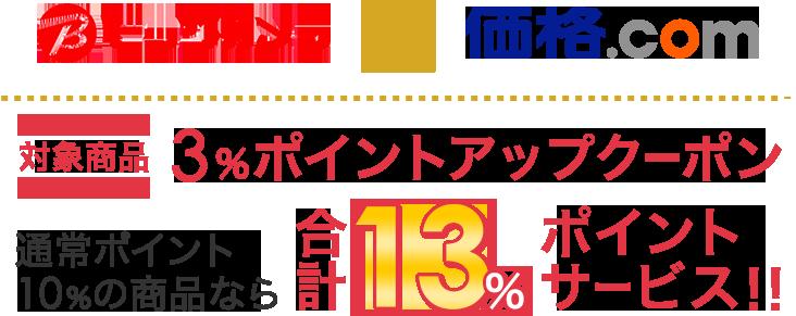 ビックカメラ×価格comでSIMフリースマホやノートPC、家電、デジカメなどの+3%ポイントアップクーポンを配信中。