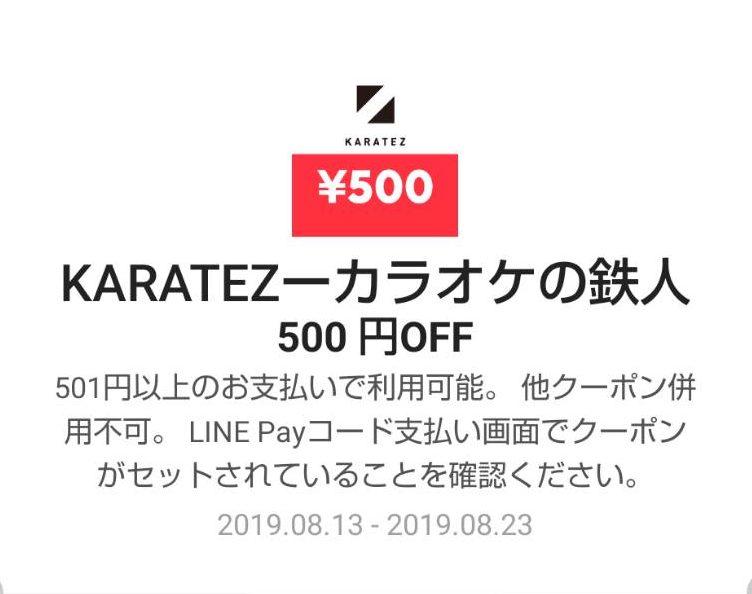 LINE Payでカラオケの鉄人の500円クーポンを配信中。