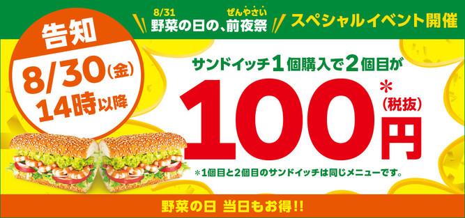 サブウェイがサンドイッチ2個目が100円となるセールを実施予定。8/30 14時~。