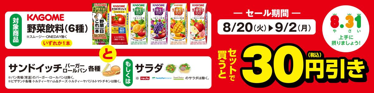 ファミリーマートでカゴメの野菜ジュースとパン、サラダを買うと30円引き。~9/2。