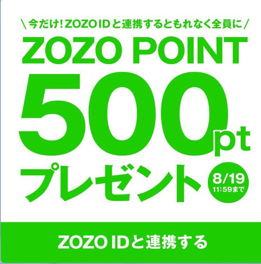 ZOZOTOWNとLINE連携でZOZO300ポイントがもれなく貰える。