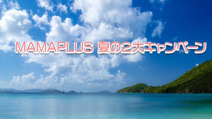 LINEのMAMAPLUSに登録でアマゾンギフト券50円分がもれなく貰える。~8/16。