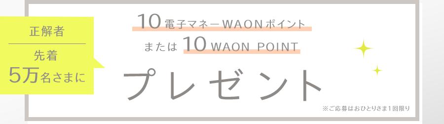 イオンで10WAONポイントが先着5万名にもれなく貰える。~10/13。