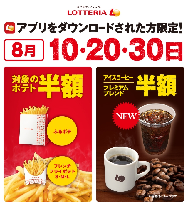 ロッテリアアプリでポテト半額、アイスコーヒー半額。10の倍数の日限定。