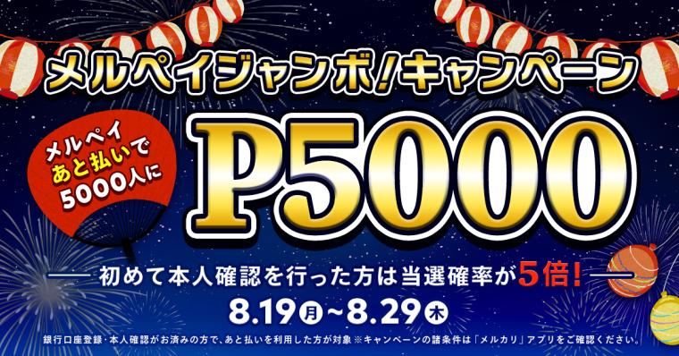 メルペイ後払いで抽選で5000名に5000ポイントが当たる。~8/29。