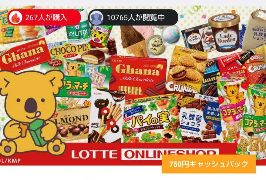 タイムバンクでロッテオンラインショップの1500円分お買い物券が半額でセール中。