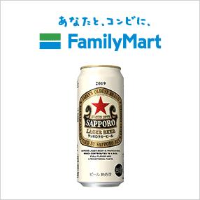 auスマートパスでサッポロラガービールが抽選で32000名に当たる。ファミリーマートで引き換え可能。
