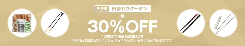 Yahoo!ショッピングで1万円以下で使える箸クーポンを配布中。本日限定。