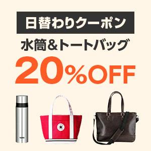Yahoo!ショッピングで1万円以下で使える弁当箱、水筒カテゴリ15%OFFクーポンを配布中。本日限定。