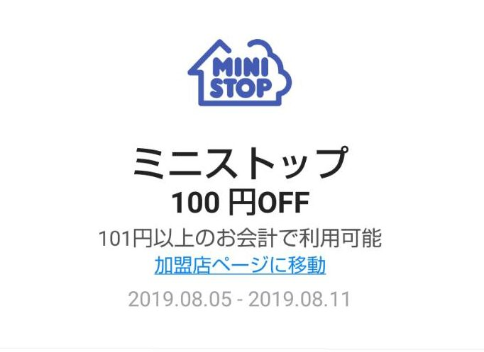 LINE Payでミニストップで使える100円OFFクーポンを配布中。8/5~8/11。