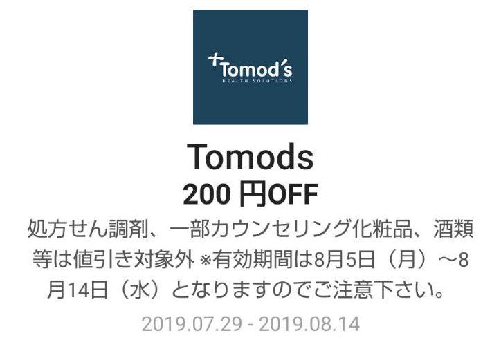 LINE Payでドラッグストアのトモズで使える100円OFFクーポンを配布中。11/1~11/10。