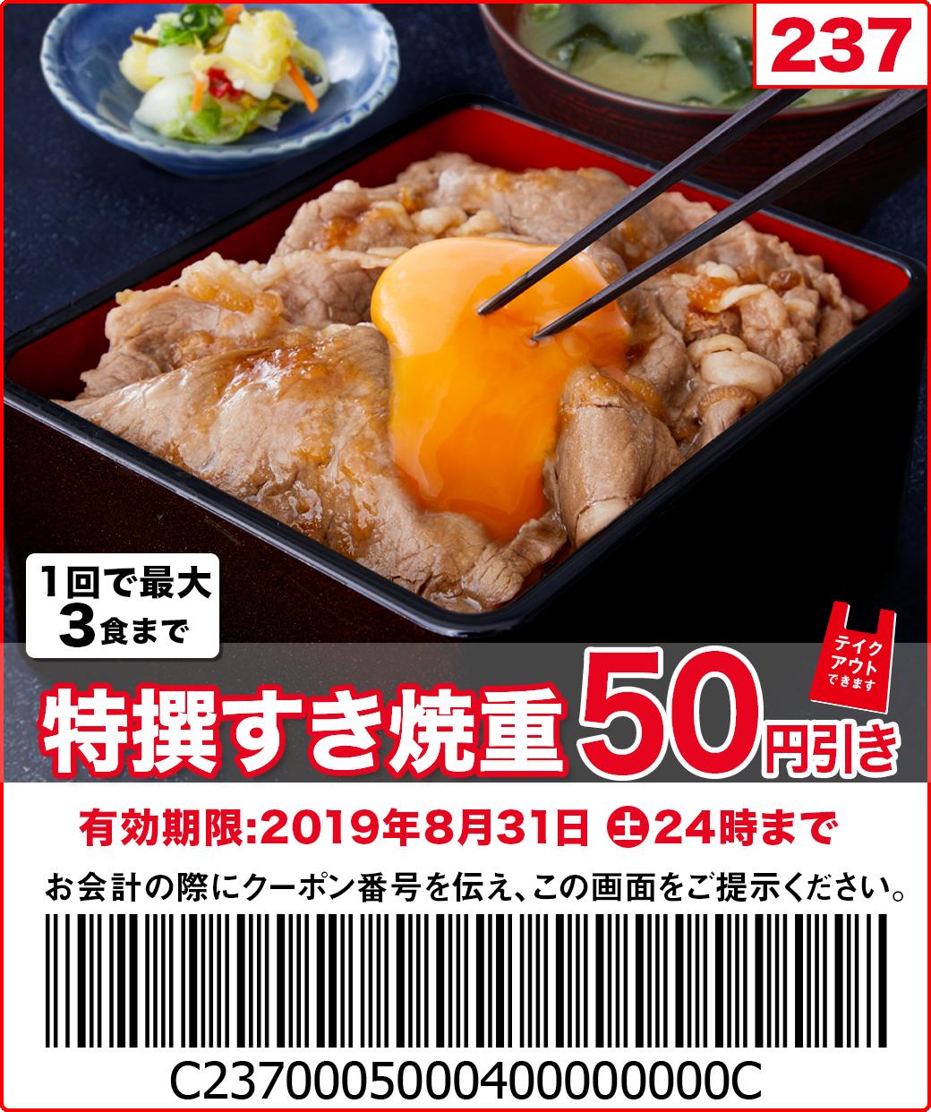 吉野家で特選すき焼重が50円引きとなるクーポンを配信中。~8/31。