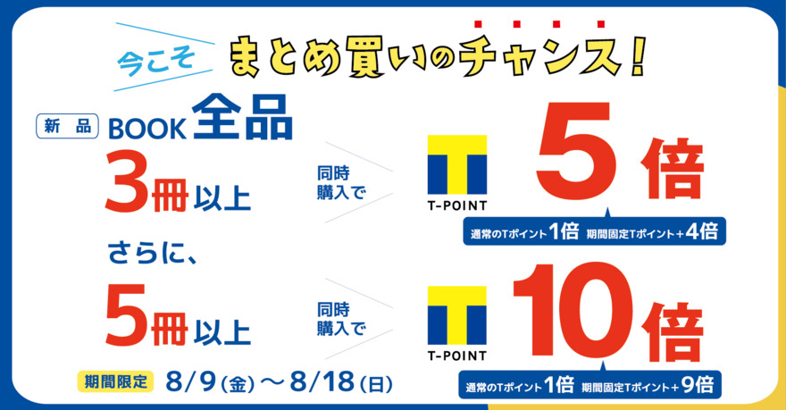 TSUTAYAでブック全品まとめ買いでポイント5倍~10倍セール。~8/18。