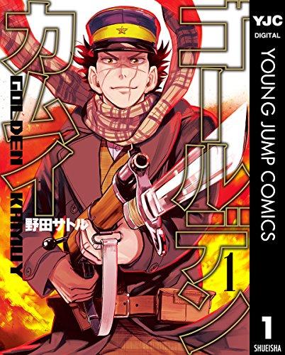 アマゾンキンドルで格闘グルメ漫画の「ゴールデンカムイ」1~2巻目がポイント100%還元中。