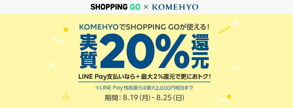 LINEのSHOPPING GOにてKOMEHYOで20%バック。1万円の支払いで2000円バック。~8/25。