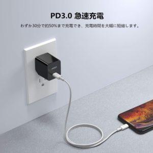 アマゾンでAUKEY ACアダプター 折畳式プラグ 18W USB-C Power Delivery対応PA-Y18の割引クーポンを配信中。