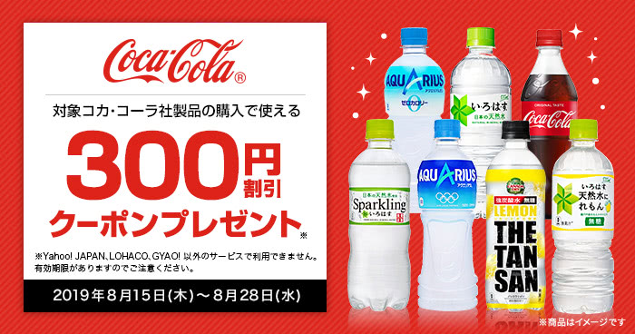 Yahoo!ショッピングでコカ・コーラ社の綾鷹やいろはす、アクエリアス,爽健美茶などに使える300円引きクーポンを配信中。~8/29 1時。