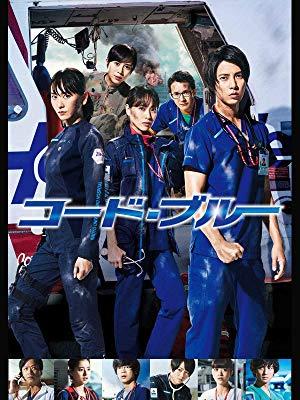Amazon Prime Videoで「劇場版コード・ブルー」が追加料金無しで見放題配信開始。