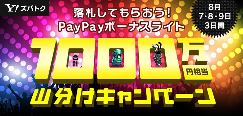 ヤフオクで落札すると300万円のPayPayが山分け中。