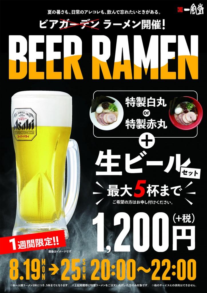 一風堂でビアラーメン。「特製白丸」 or 「特製赤丸」+生ビール(最大5杯まで)が1,200円。8/19~8/25。