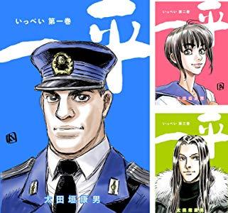 アマゾンでコミック「一平」全18巻が90円。1冊5円。