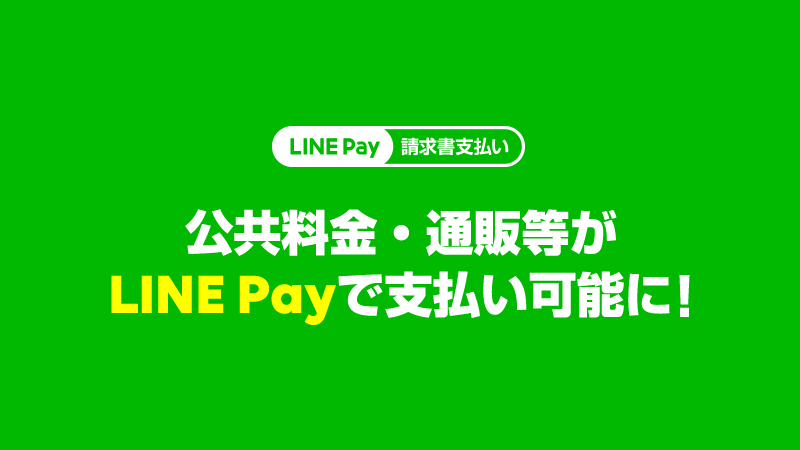 LINE Payで公共料金を支払ってみたら簡単すぎて感動した話。