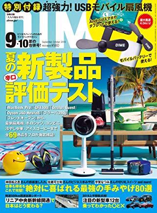 アマゾンキンドルでデジモノ雑誌のDIMEがポイント半額バックで実質250円セール。