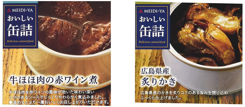 アマゾンで明治屋 おいしい缶詰 牛ほほ肉の赤ワイン煮 90g/広島県産炙りかき 55gの割引クーポンを配布中。