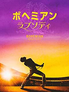 上野公園で江戸まち たいとう芸楽祭。ボヘミアン・ラプソディを無料上映予定。ホームレスの中心で愛を叫ぶ。本日19時~21時30分。