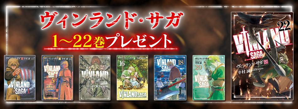 ebookjapanでマンガの「ヴィンランド・サガ」1~22巻が抽選で1000名に当たる。~9/10 10時。