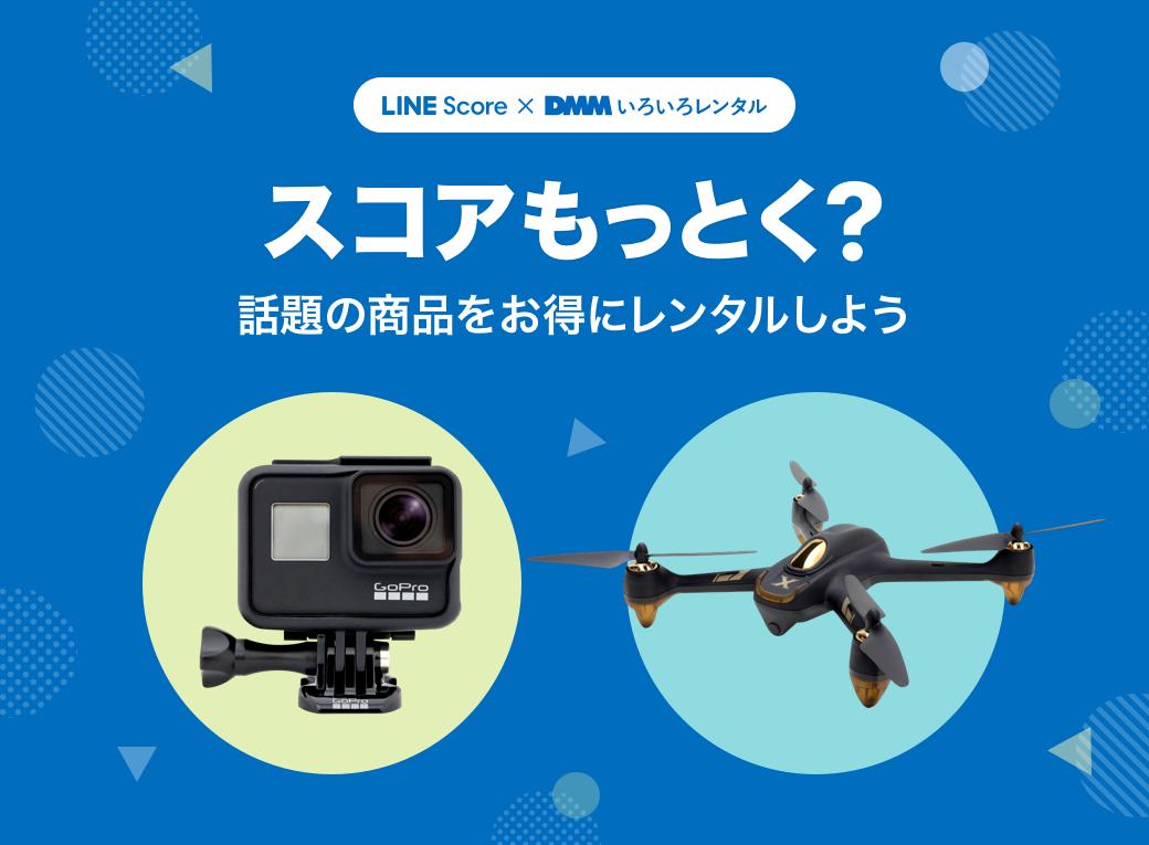 LINEでDMMレンタルの1000円OFFクーポンを配信中。GoPro7やドローンもレンタル可能。~9/3。