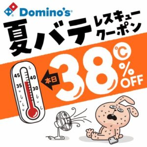ドミノ・ピザで38度記念で38%OFF。