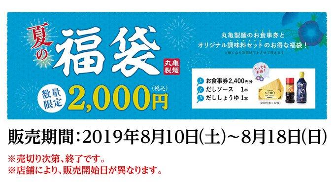 丸亀製麺で夏の福袋が販売中。200円金券×12枚、特製だし醤油×1本、特製だしソース×1本が2000円。