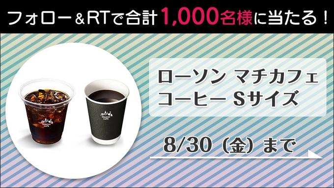 ツイッターでローソンのマチカフェコーヒーが抽選で1000名にその場で当たる。