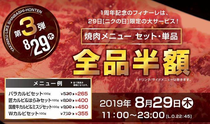 焼き肉ライクが新橋店限定、焼肉セットが半額。8/29 11時~23時。