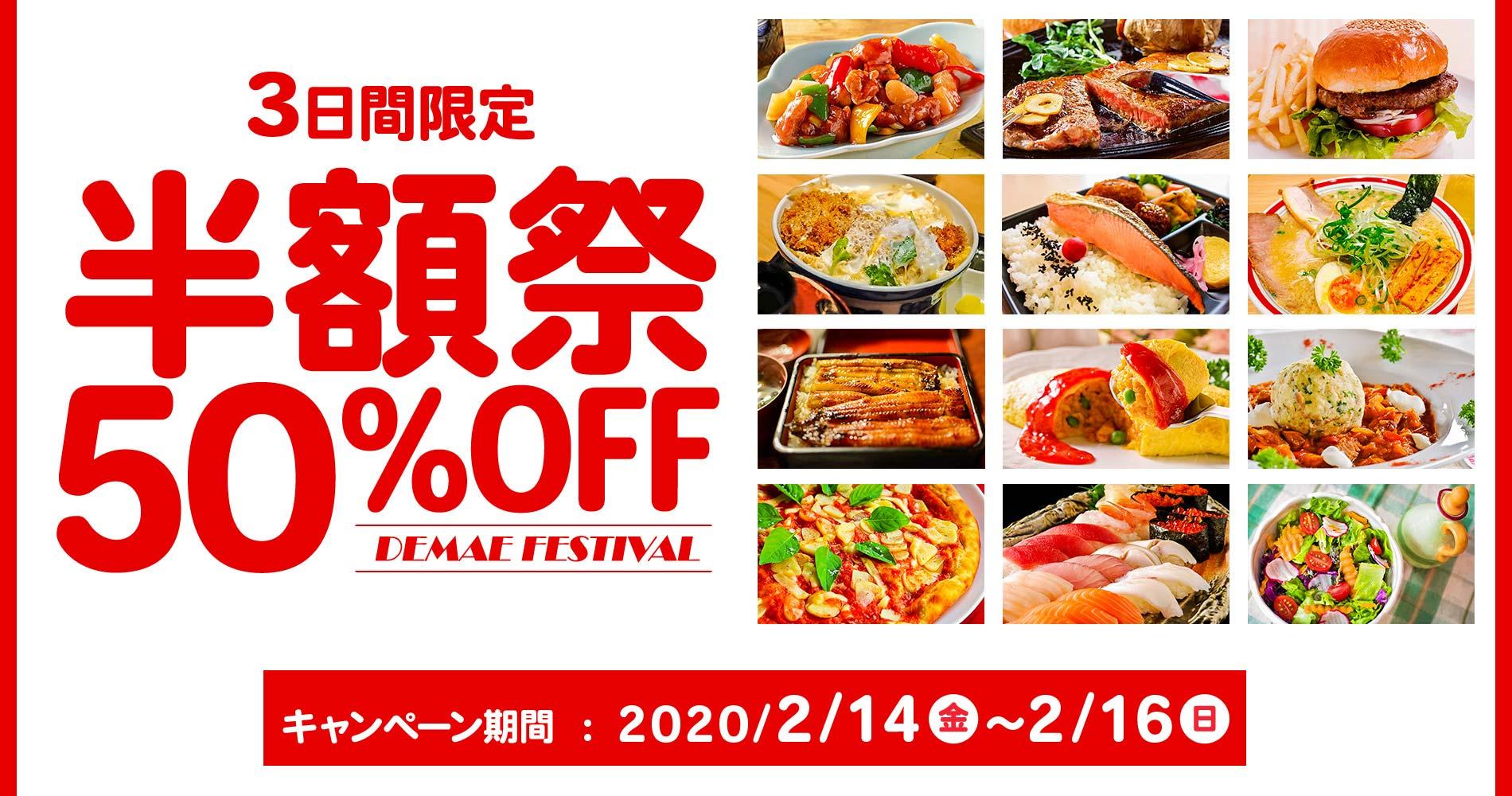出前館で全品半額セール。ドミノ・ピザやピザーラや味ぎんの寿司や上海エクスプレスや大黒屋が50%OFF。2/14~2/16。