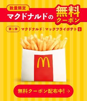 グノシーアプリでマクドナルド フライドポテトが無料配布中。8/14〜。