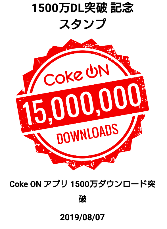 Coke ONで1500万ダウンロード記念でスタンプ3つを無料配布中。