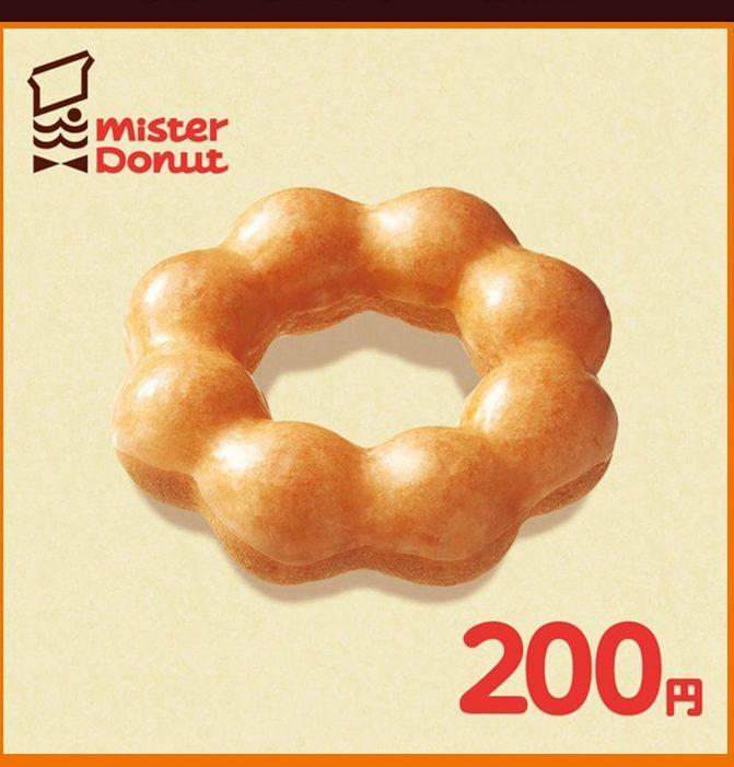 Qoo10で会員登録するとミスタードーナツギフト券200円分が毎日先着1000名に当たる。20時~。~8/11まで。