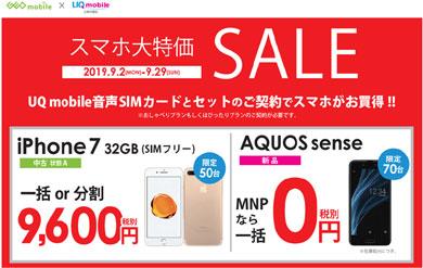 ゲオモバイルがUQ mobile抱き合わせの中古のSIMフリー「iPhone 7」を9600円で提供予定。新品「AQUOS sense」も4800円。先着50名。9/2~。