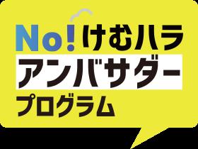 なんやかんやで抽選で1,000円分の電子マネー、EJOICAが当たる。